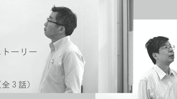 テクノラボ創業の話(1)「創業のいきさつ、共同経営者との出会い」