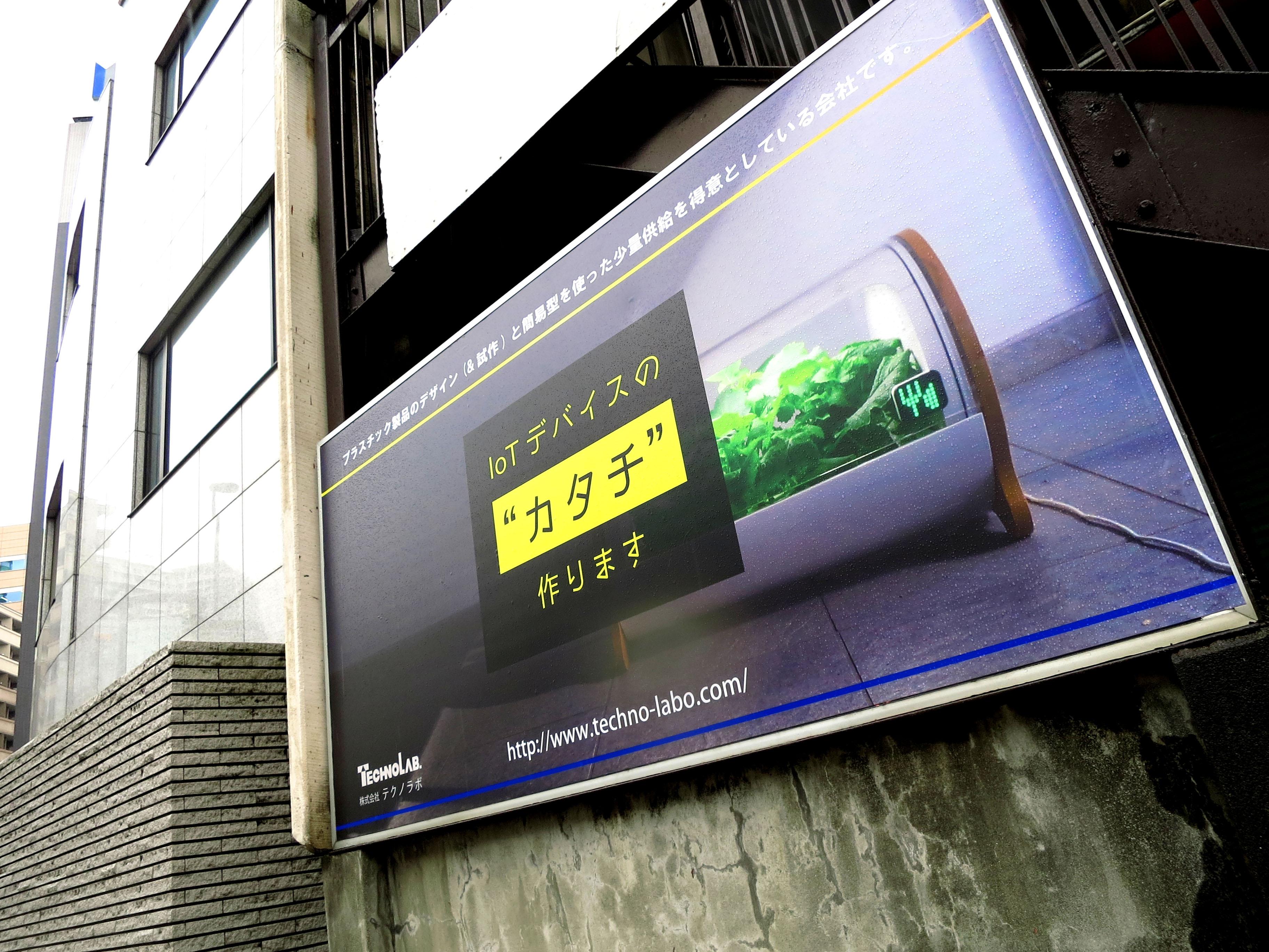 【オフィス紹介】宣伝用看板の完成とついでに会社周辺環境をご紹介!