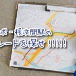 [本当に所要時間10分!?]横浜駅からテクノラボへの最短ルートを探せ!!