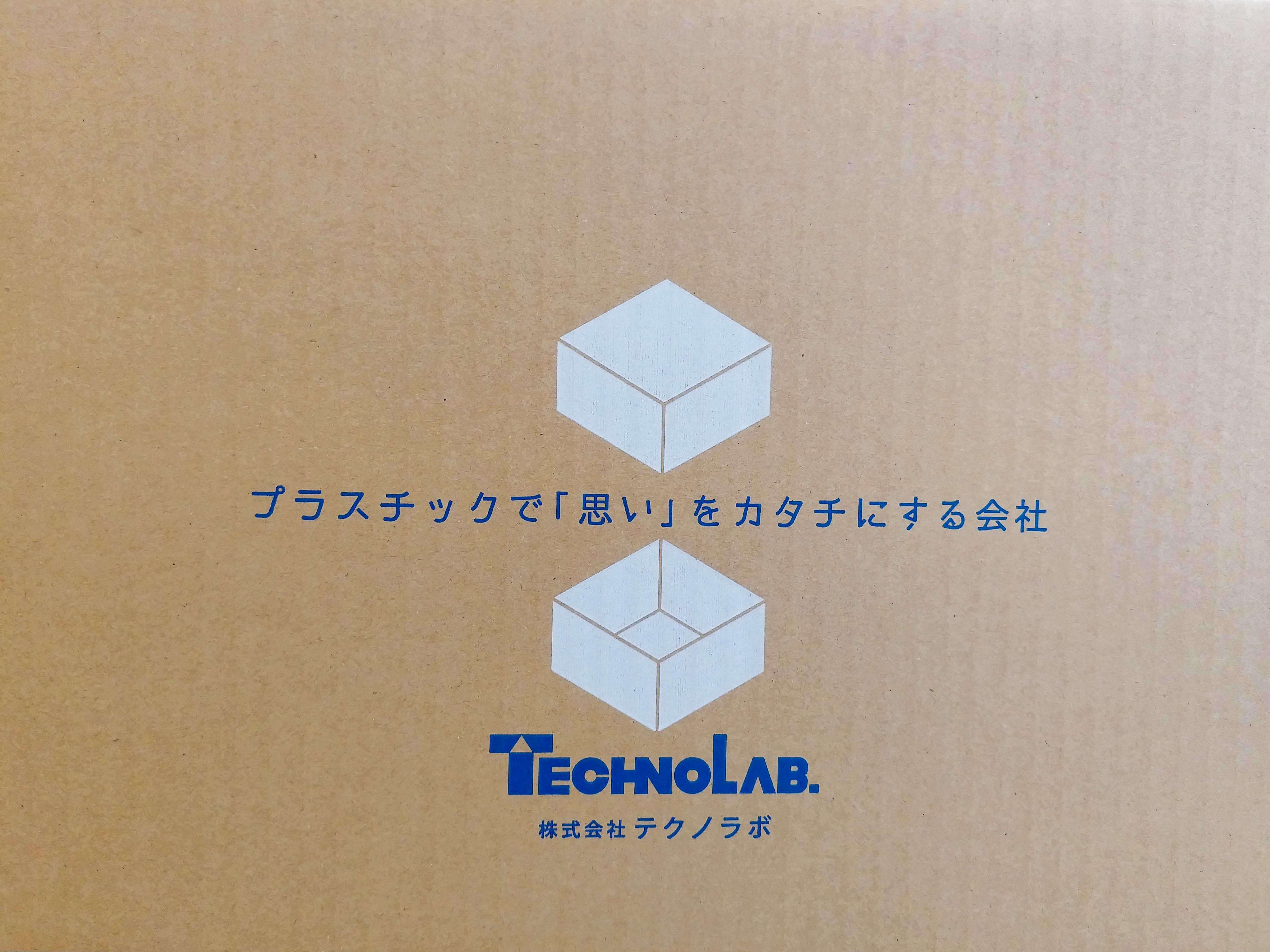 プラスチックで「思い」をカタチにする会社と書かれているダンボール