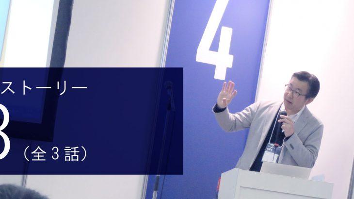 テクノラボ創業の話(3)「テクノラボが作っている一番の付加価値とはなにか」