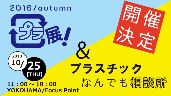 【イベント開催】10月25日「プラ展!」&「プラスチックなんでも相談所」@横浜