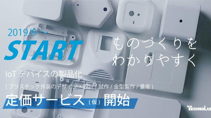 【出展情報】IoT H/W BIZ DAY 2019