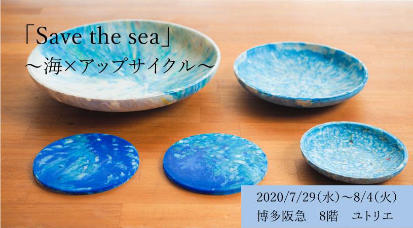 7/29~8/4博多阪急の8階ユトリエに出店いたします。